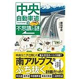 中央自動車道の不思議と謎 (じっぴコンパクト新書)