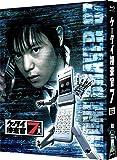 ケータイ捜査官7 Blu-ray BOX