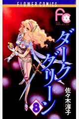 ダークグリーン(8) (フラワーコミックス) Kindle版