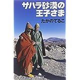 サハラ砂漠の王子さま (幻冬舎文庫)