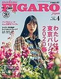 madame FIGARO japon (フィガロ ジャポン)2020年4月号[わたしは東京パリジェンヌ 2020春。/表紙:関根なつみ]
