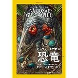 ナショナル ジオグラフィック日本版 2020年10月号[雑誌]