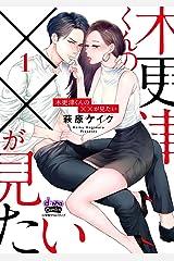 木更津くんの××が見たい【単行本版】1 (comic donna) Kindle版