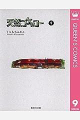 天然コケッコー 9 (クイーンズコミックスDIGITAL) Kindle版