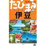 たびまる 伊豆 (旅行ガイド)