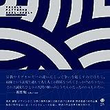 野老紋様集 2001–2021→