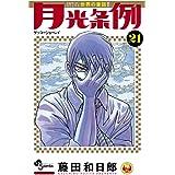 月光条例 (21) (少年サンデーコミックス)