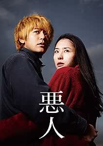 悪人 スペシャル・エディション(2枚組) [DVD]