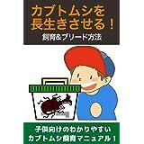 カブトムシを長生きさせる! 飼育&ブリード方法: 子供向けのわかりやすいカブトムシ飼育マニュアル