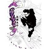 闇金ウシジマくん(43) (ビッグコミックス)