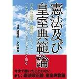 憲法及び皇室典範論 日本の危機は「憲法学」が作った 二人の公民教科書代表執筆者が熱く語る