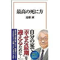 最高の死に方 (宝島社新書)