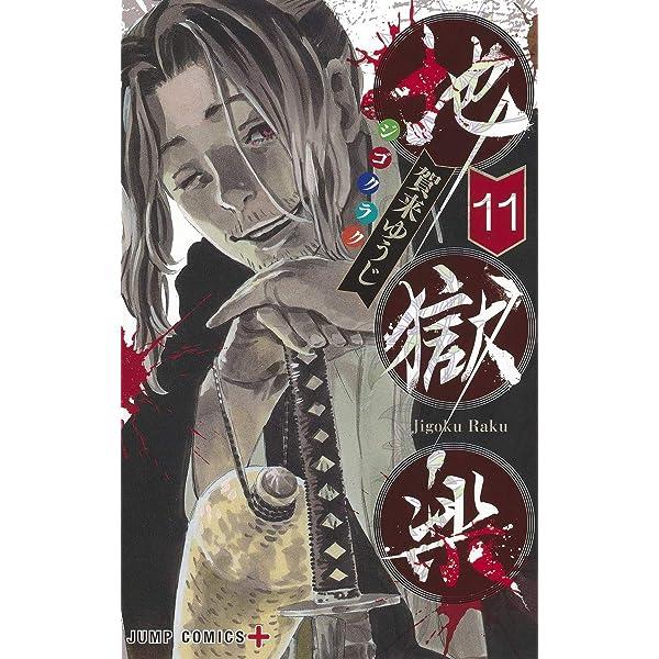 最 地獄 新刊 楽 賀来ゆうじ「地獄楽」最新刊10巻 2020年6月4日発売!