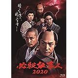必殺仕事人2020[Blu-ray]