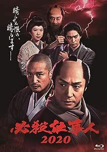 【メーカー特典あり】必殺仕事人2020[Blu-ray](A5クリアファイル付)