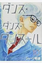 ダンス・ダンス・ダンスール (10) (ビッグコミックス) コミック