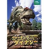 【Amazon.co.jp限定】ウォーキング with ダイナソー スペシャル: 伝説の恐竜ビッグ・アル [DVD]