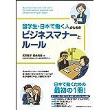留学生・日本で働く人のためのビジネスマナーとルール