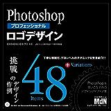 Photoshopプロフェッショナルロゴデザイン CS3/CS2/CS/7.0対応