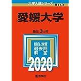 愛媛大学 (2020年版大学入試シリーズ)