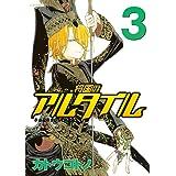 将国のアルタイル(3) (シリウスコミックス)
