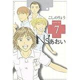 Ns'あおい(7) (モーニングコミックス)