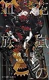 花嵐の血族 (SHYノベルス)