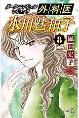 ダーク・エンジェル レジェンド 外科医 氷川魅和子 8 (Akita Comics Elegance) Kindle版