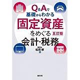 五訂版/Q&Aで基礎からわかる 固定資産をめぐる会計・税務