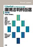 環境法判例百選(第3版) 別冊ジュリスト