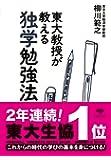東大教授が教える独学勉強法 (草思社文庫)