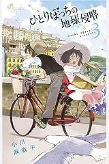 ひとりぼっちの地球侵略(3) (ゲッサン少年サンデーコミックス) Kindle版