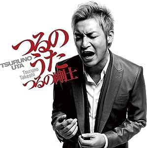 つるのうた(DVD付)