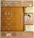 歴史人物カード+歴史人物プリント 小学校中学校 (eduコミユニケーションMOOK プリ具 6)
