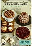 フランスの素朴な地方菓子 ~長く愛されてきたお菓子118のストーリー~