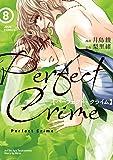 PerfectCrime(8) (ジュールコミックス)