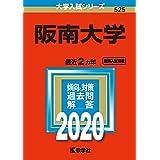 阪南大学 (2020年版大学入試シリーズ)