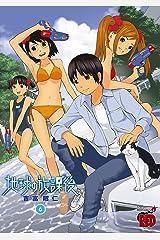 地球の放課後(6) (チャンピオンREDコミックス) Kindle版
