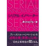 シリアル・イノベーター ─ 「非シリコンバレー型」イノベーションの流儀