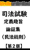 司法試験定義趣旨論証集(民法総則)【第2版】