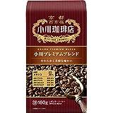 小川珈琲店 小川プレミアムブレンド 豆 180g