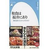 新書766和食は福井にあり (平凡社新書)