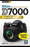 今すぐ使えるかんたんmini Nikon D7000 基本&応用 撮影ガイド