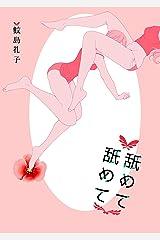 舐めて 舐めて ビアンビアン短編集 (AINE) Kindle版