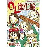 OL進化論(1) (モーニングコミックス)