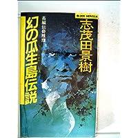 幻の瓜生島伝説 (1982年) (Joy novels)