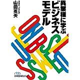 異業種に学ぶビジネスモデル (日本経済新聞出版)