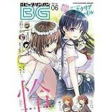 月刊ビッグガンガン2021 Vol.06 6/23号