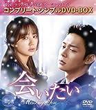 会いたい (コンプリート・シンプルDVD‐BOX5,000円シリーズ)(期間限定生産)