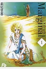 マージナル(1) (小学館文庫) Kindle版